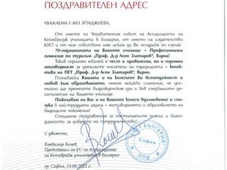 """Честита 70-годишнина на ПГТ """"Проф. Д-р Асен Златаров"""" гр. Варна!"""