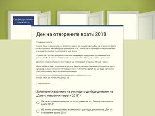 Ден на отворените врати 2018