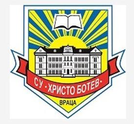 """СУ """"Христо Ботев"""""""