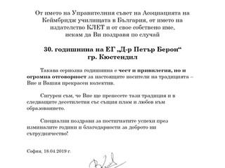 """Честита 30. годишнина на ЕГ """"Д-р Петър Берон"""" гр. Кюстендил"""