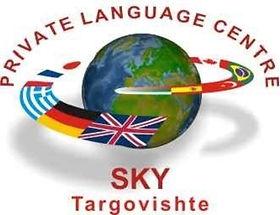 """Частна езикова школа """"Скай"""""""