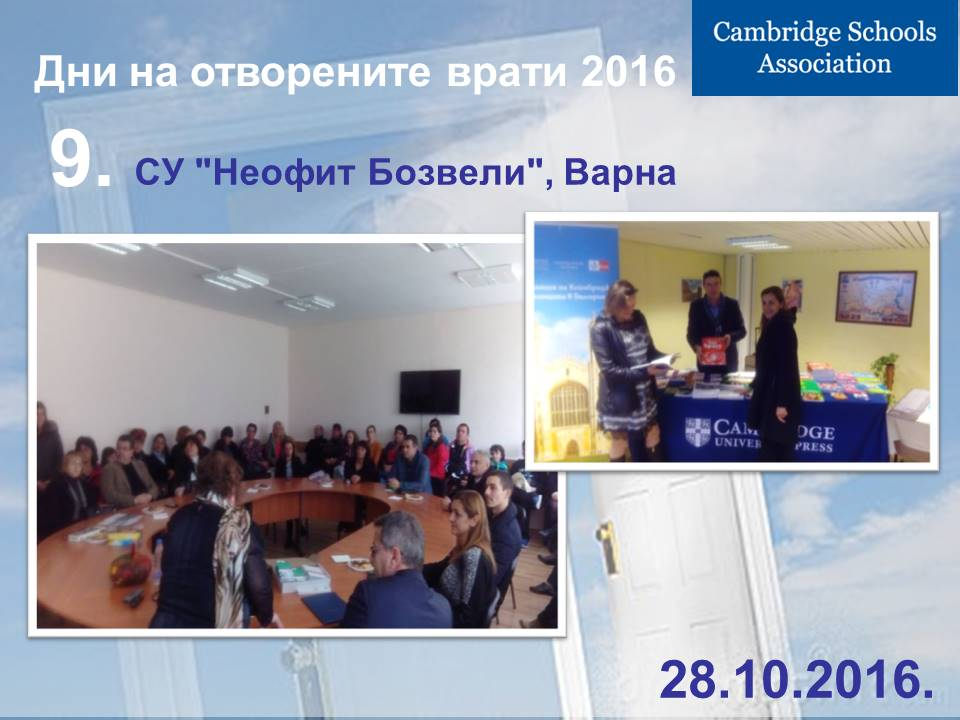 "СУ ""Неофит Бозвели"", Варна"