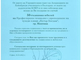 "Честит 50-годишен юбилей на ПГПЧЕ ""Петър Богдан"", гр. Монтана"