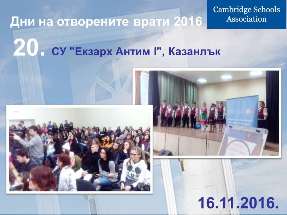 "СУ ""Екзарх Антим I"", Казанлък"