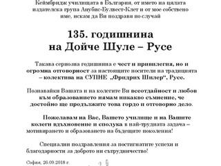 Честита 135. годишнина на Дойче Шуле, гр. Русе