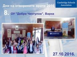 """ОУ """"Добри Чинтулов"""", Варна"""