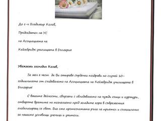 """Поздравителен адрес от Второ основно училище """"Петко Рачов Славейков"""" - Стара Загора"""