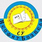 2 СУ Неофит Бозвели - Варна.jpg