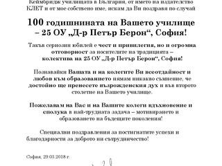 """Честитa 100 годишнина на 25 ОУ """"Д-р Петър Берон"""", гр. София"""