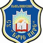 СУ Бачо Киро - Павликени.png