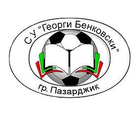 """СУ """"Георги Бенковски"""""""