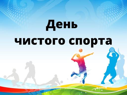 Международный День Чистого Спорта