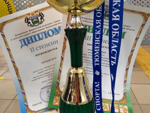 Поздравляем сборную команду  города Тобольска с достойным выступлением на Чемпионате и Первенстве Тю