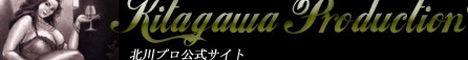 北川プロ公式サイト