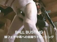 BALL BUSTING/脚フェチ中毒への金蹴りトレーニング