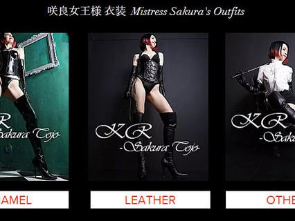 咲良女王様リクエスト可能衣装10点更新