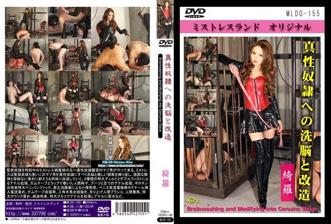 MistressLand様・DVD発売のお知らせ