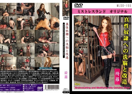 MistressLand-DVD release announcement