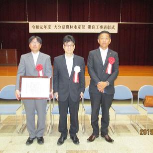 農林水産部優良工事表彰を受賞しました!