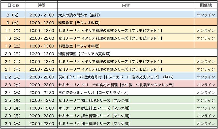 6月スケジュール.png