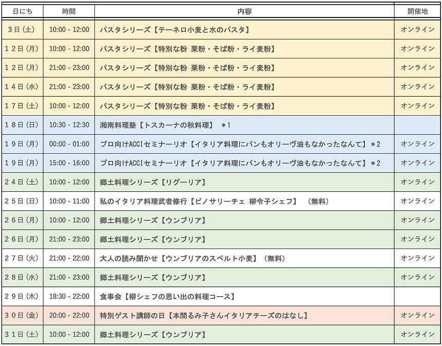 スケジュール表-1.jpg