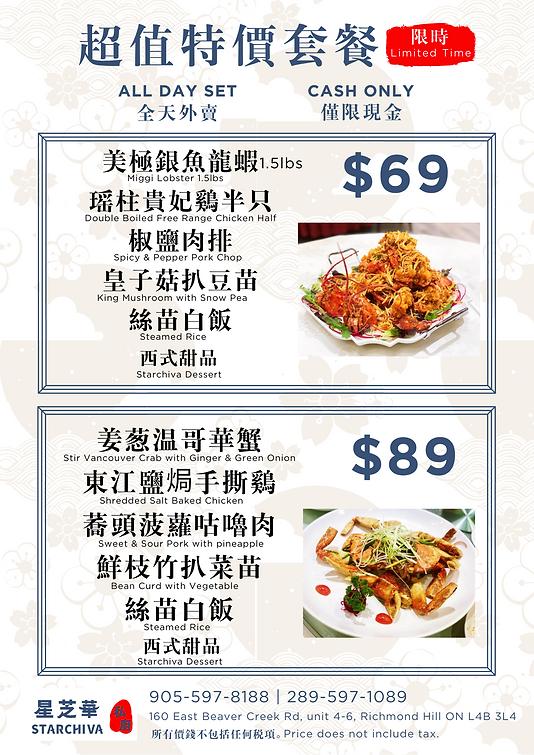 限时特价套餐 (4).png