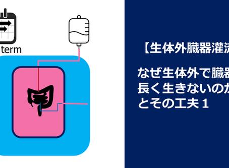 【Ex-vivo臓器灌流】なぜ生体外で臓器は長く生きないのか?とその工夫1