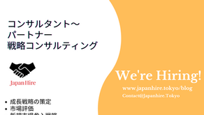 Consultant ~ Partner - Global Strategy Consulting