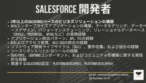 SalesForce 開発者を募集