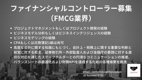 ファイナンシャルコントローラー(FMCG業界)を募集