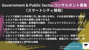 公共および民間組織や政府セクター(スマートシティ開発)コンサルタントを募集