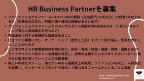 HRビジネスパートナーを募集