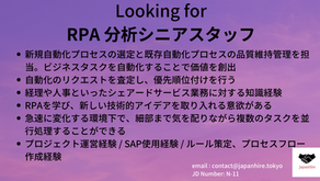 RPA分析オフィサーを募集