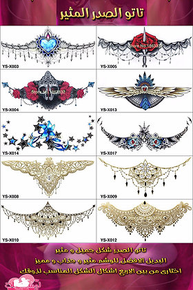 Temporary Tattoo Bathing Suit Accents Choose From 10 Different Styles