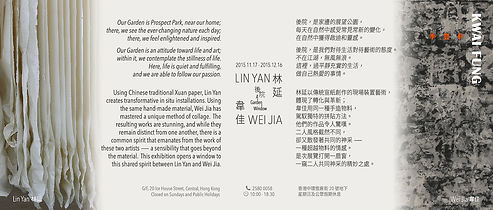 press release for Lin Yan & Wei Jia exhibition in HK