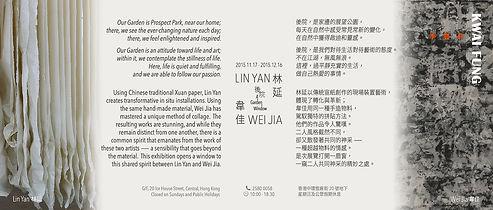 press release for Lin Yan & Wei Jia exhibition in HK