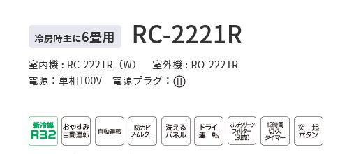 Screenshot 2021-10-11 at 13-25-31 製品詳細 冷房専用シリーズ エアコン 株式会社コロナ.png