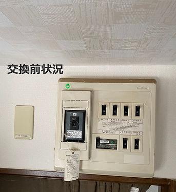 分電盤 エアコン