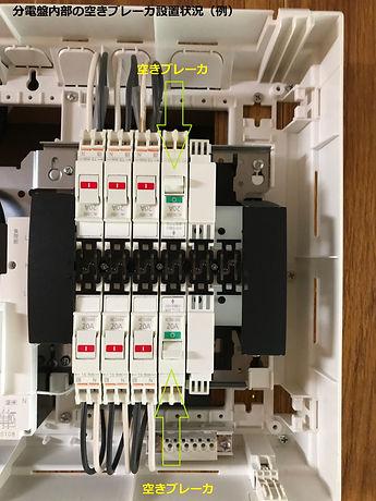 エアコン分電盤空きブレーカ設置
