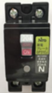 札幌漏電しゃ断器設置工事