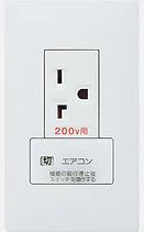 200Vエアコン専用コンセント