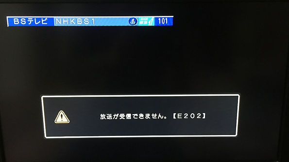 札幌でBSが映らない・映りが悪い調査修理