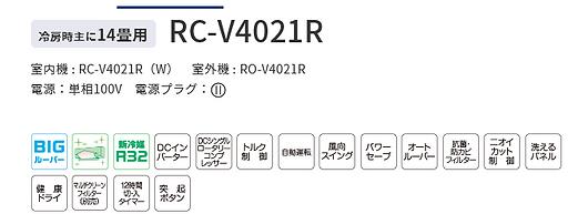 Screenshot 2021-10-11 at 13-27-45 製品詳細 冷房専用シリーズ エアコン 株式会社コロナ.png