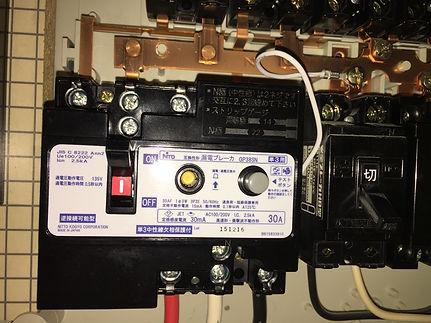 札幌市漏電ブレーカ交換取付工事