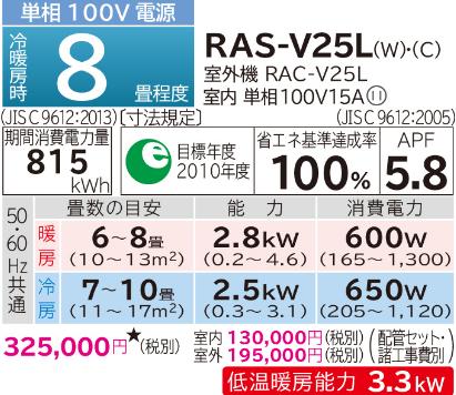 Screenshot 2021-10-04 at 14-41-48 ルームエアコン V・VLシリーズ : 住宅設備用エアコン : 日立グローバルライフソリューションズ株式会社.pn