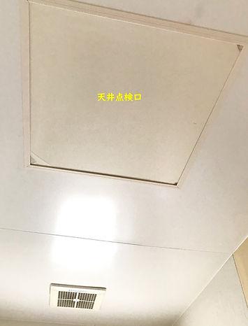 ユニットバス換気扇故障交換工事