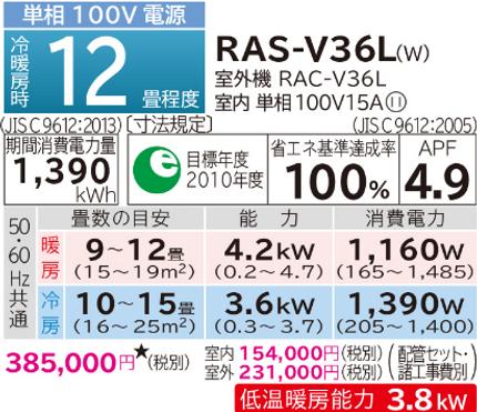 Screenshot 2021-10-04 at 14-42-11 ルームエアコン V・VLシリーズ : 住宅設備用エアコン : 日立グローバルライフソリューションズ株式会社.pn