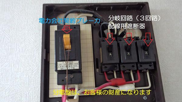 漏電遮断器未設置分電盤