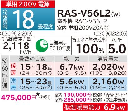Screenshot 2021-10-04 at 14-42-32 ルームエアコン V・VLシリーズ : 住宅設備用エアコン : 日立グローバルライフソリューションズ株式会社.pn