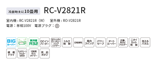 Screenshot 2021-10-11 at 13-26-48 製品詳細 冷房専用シリーズ エアコン 株式会社コロナ.png